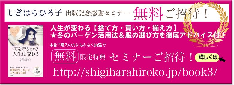 しぎはらひろ子出版記念感謝セミナー