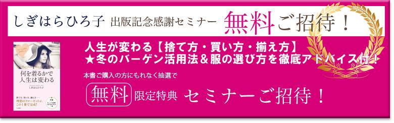 しぎはらひろ子出版記念感謝セミナー無料ご招待!