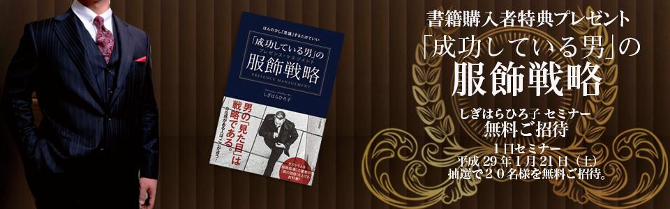 「成功している男」の服飾戦略 書籍購入者特典プレゼント