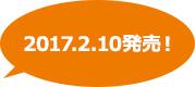 2017.2.10発売!