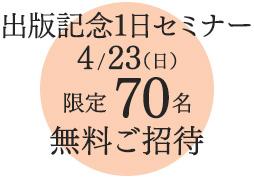 出版記念1日セミナー4/23(日)限定 70名無料ご招待
