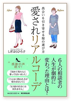 [新刊]出会いを引き寄せる服の選び方 愛されリアルコーデ