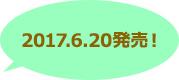 2017.6.20発売!