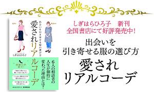出会いを引き寄せる服の選び方 愛されリアルコーデ【朝日新聞出版社】