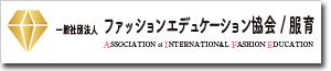 国際ファッションエデュケーション協会/服育協会