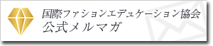国際ファションエデュケーション協会 公式メルマガ